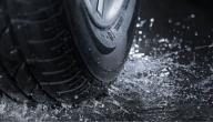 تجنبي انزلاق السيارة أثناء المطر بهذه الخطوات