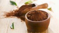 ما هي أفضل أنواع الكاكاو لتستخدميها وقت الرجيم؟