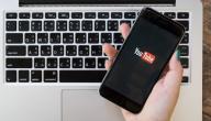 أسهل طريقة لتحميل اليوتيوب