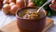 شوربة البصل المكرمل: طعم غني وشهي!