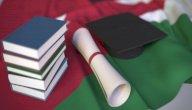 تخصصات الفرع الأدبي في جامعات الأردن والمناسبة للبنات