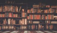 أفضل الروايات العالمية الرومانسية