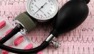 علاج طبيعي لضغط الدم المرتفع