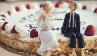 كيف تعرف زوجك المستقبلي