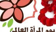 تهنئة بمناسبة عيد المراة 8 مارس