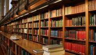 البحث عن كتب