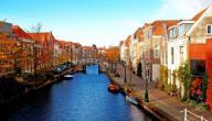 افضل الاماكن السياحيه في هولندا