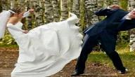 اغرب حالة زواج