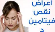 اعراض نقص فيتامين د عند النساء وعلاجه