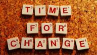 خطوات نحو التغيير