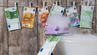 ماذا يعني غسيل الاموال