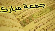 بطاقات تهنئه جمعه مباركه