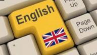 طريقة تعلم اللغة الانجليزية بسرعة