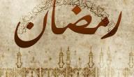 بطاقات تهنئة في رمضان