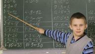 طريقة سهلة لحفظ جدول الضرب كامل للاطفال