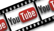 عمل حساب على يوتيوب