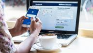كيفية إنشاء حساب على الفيس بوك