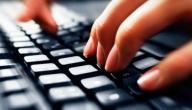كيفية استخدام لوحة المفاتيح