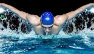 فوائد السباحه لتخفيف الوزن