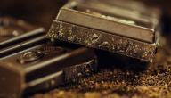 فوائد الشوكولا السوداء