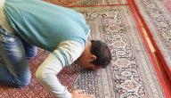 شرح شروط الصلاة وأركانها وواجباتها