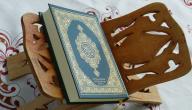 كم عدد السجدات في القران الكريم مع ذكرها