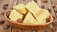 فوائد زبدة الكاكاو للخطوط البيضاء