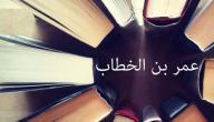 عمر بن الخطاب قبل الاسلام