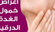 خمول الغدة الدرقية وعلاجها