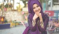 وضع الحجاب بطريقة جميلة