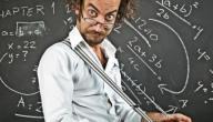 كيف تكون عبقري في الرياضيات