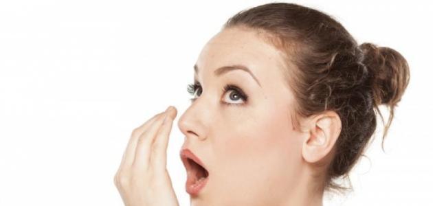 كيفية التخلص من رائحة الفم الكريهة بطرق طبيعية