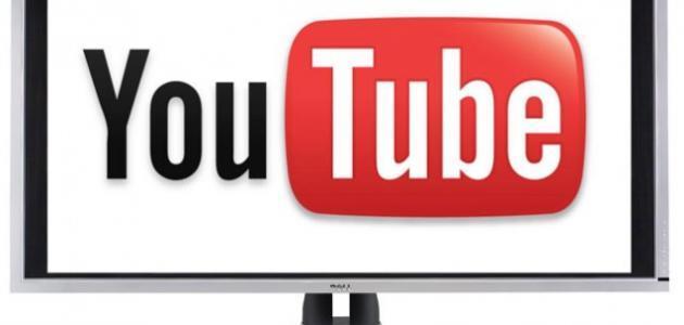 طريقة فتح حساب في اليوتيوب