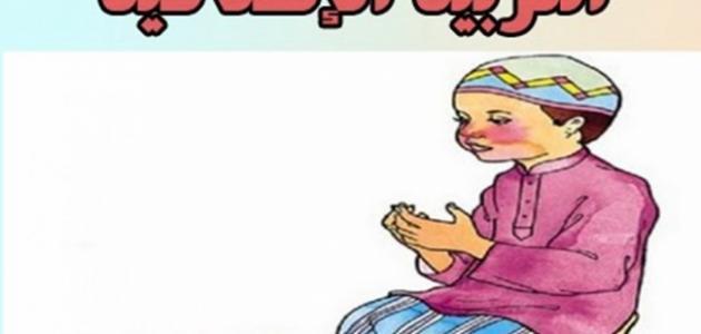 طرق تدريس التربية الاسلامية للمرحلة الابتدائية