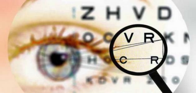 ضعف البصر وعلاجه