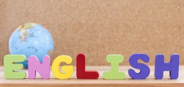 طريقة لحفظ الكلمات الانجليزية