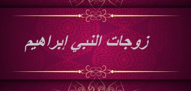 اسماء زوجات النبي ابراهيم