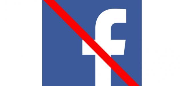 كيفية حذف حساب في الفيس بوك