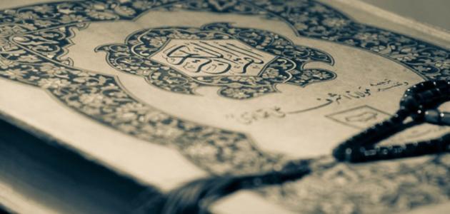 كيف اتعلم قراءة القران الكريم