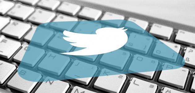البحث في تويتر عن طريق الايميل