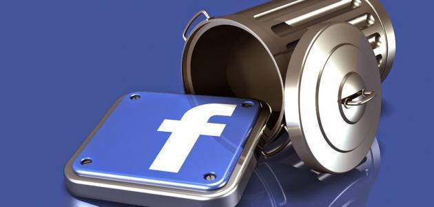 كيفية حذف مجموعة من الفيس بوك