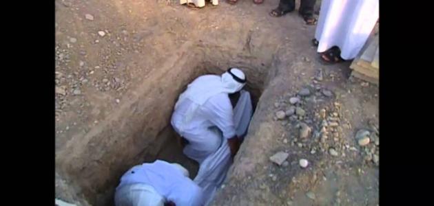 كيفية حفر القبر حياتك