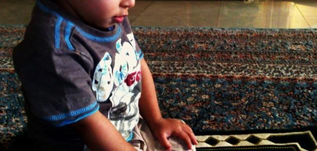 كيفية الصلاة للاطفال