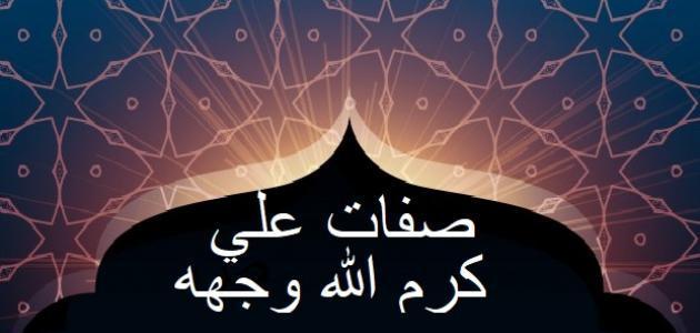 صفات علي بن ابي طالب الجسدية والخلقية