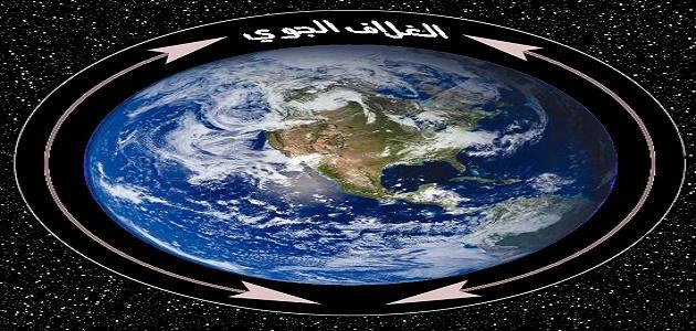 كم عدد طبقات الغلاف الجوي
