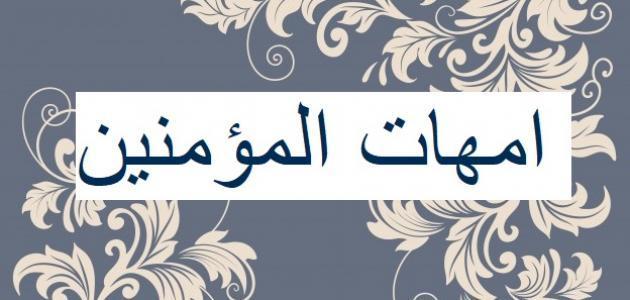 صفات زوجات النبي