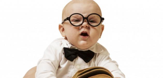 كيف اعرف ذكاء طفلي