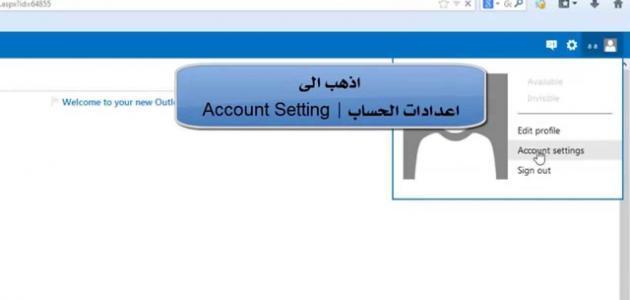 طريقة حذف حساب هوتميل