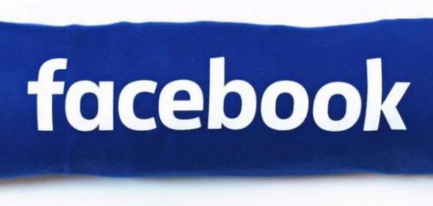 كيفية قفل حساب الفيس بوك مؤقتا