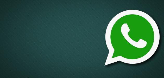 طريقة ارجاع محادثات الواتس اب